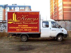 "Автомобиль АН ""Консул"""