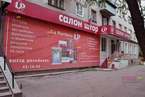 Наши работы: Cалон штор La portiera