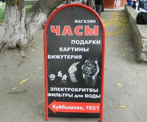 Штендер Магазин часы