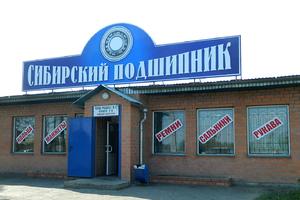 """Вывеска """"Уральский подшипник"""""""