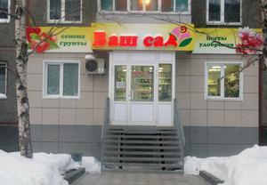 """Вывеска магазин """"Ваш Сад"""""""