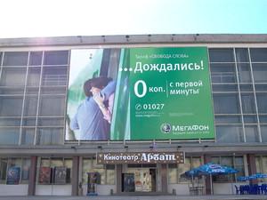 """Баннер """"Мегафон"""" на входе в ДКМ"""
