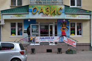 "Вывеска Магазин ""Оазис"" на ул. Ленина."