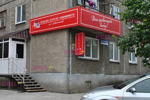 Вывеска Городское агентство недвижимости на ул. К. Мяготина